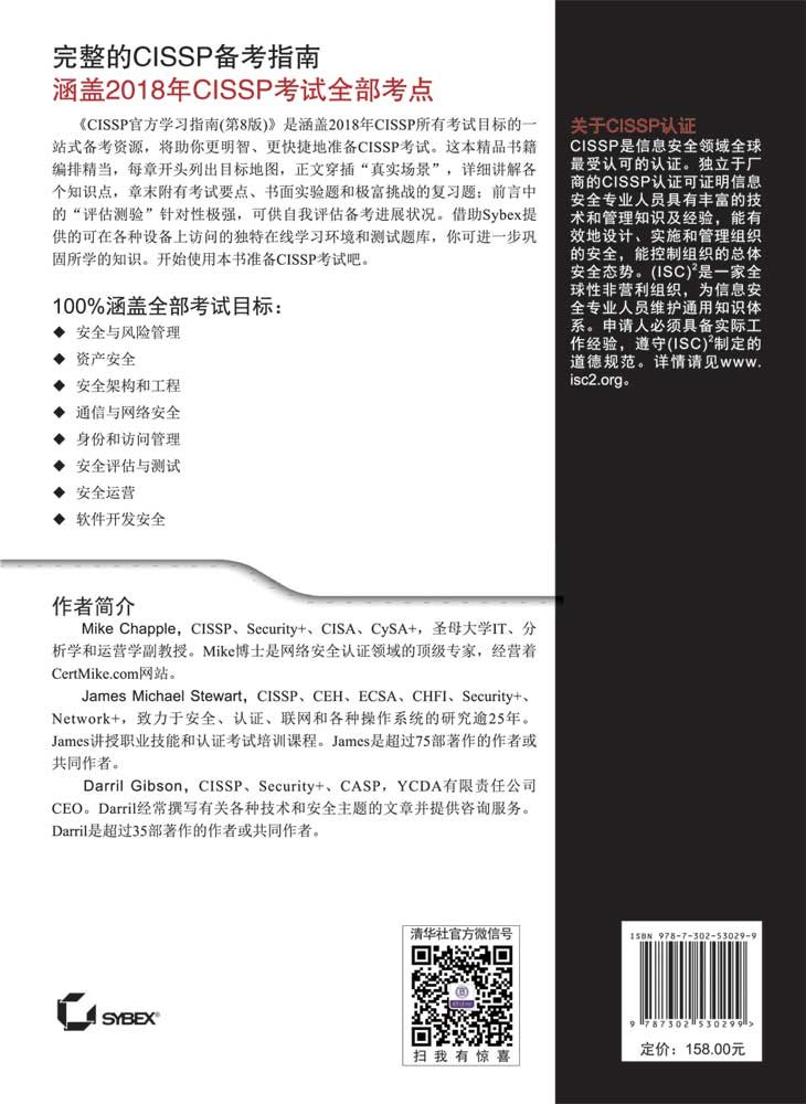 CISSP 官方學習指南, 8/e ((ISC)2 CISSP Certified Information Systems Security Professional Official Study Guide, 8/e)-preview-2