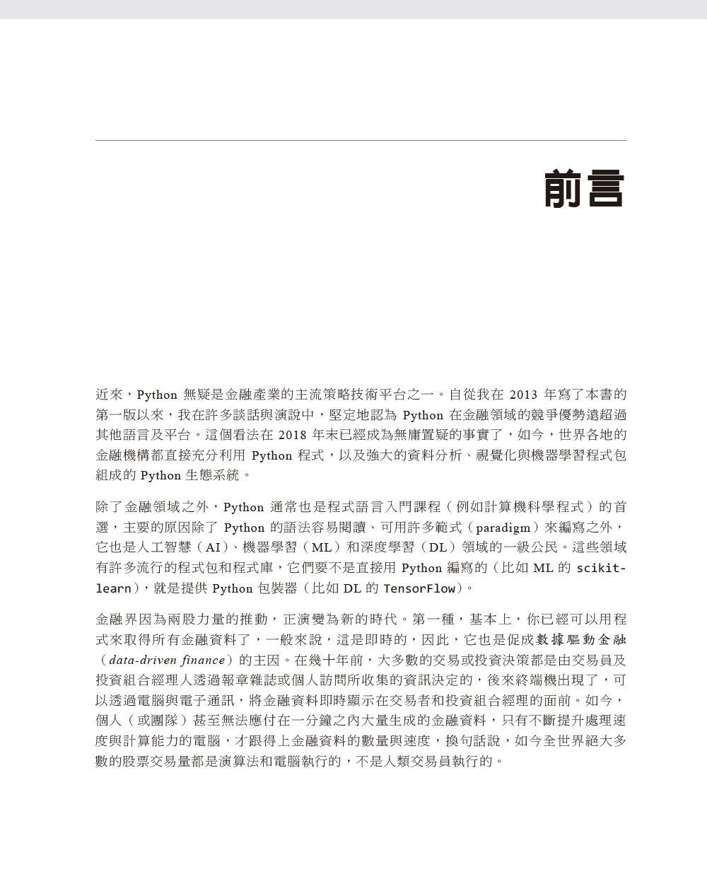Python 金融分析, 2/e (Python for Finance, 2/e)-preview-1