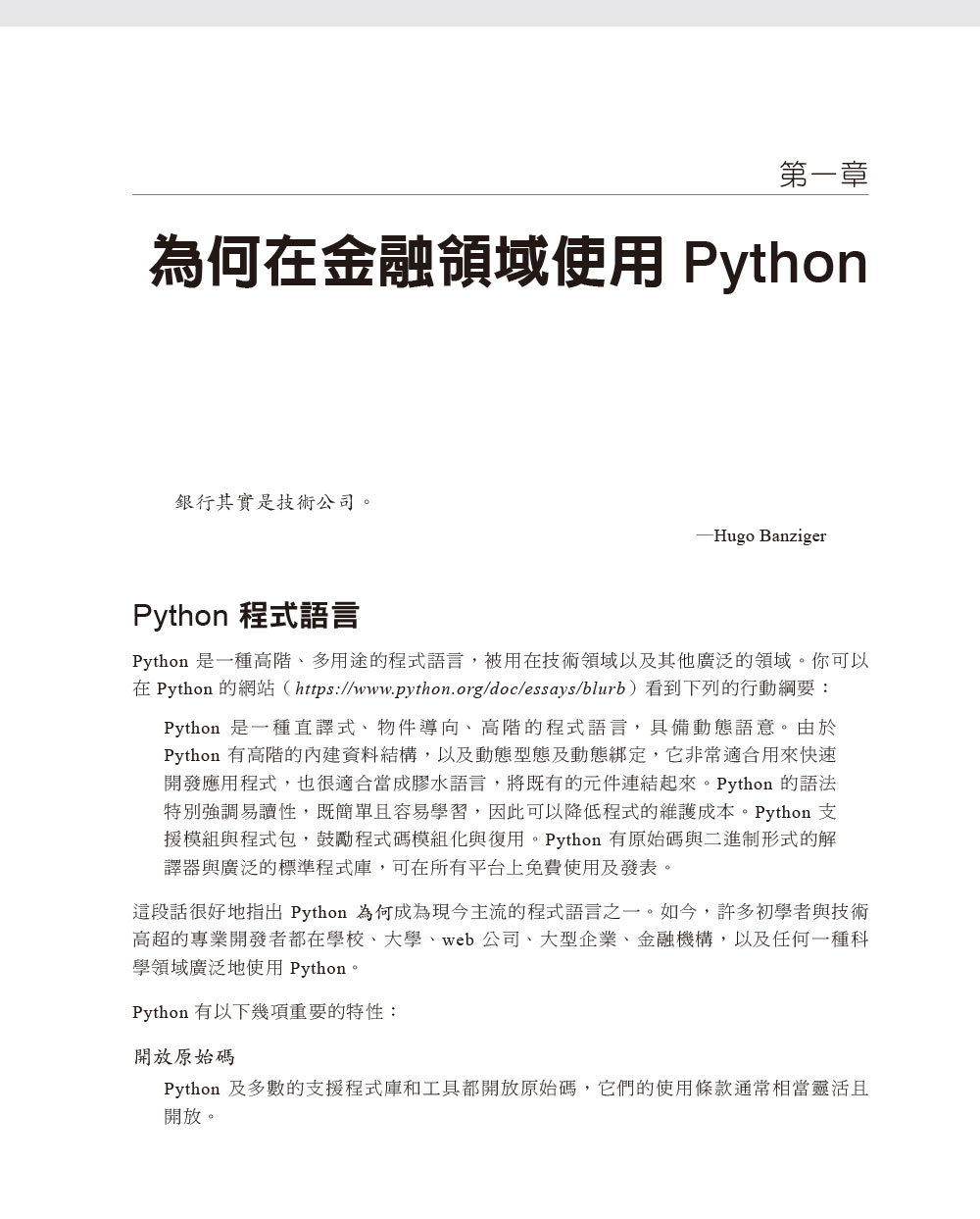 Python 金融分析, 2/e (Python for Finance, 2/e)-preview-3
