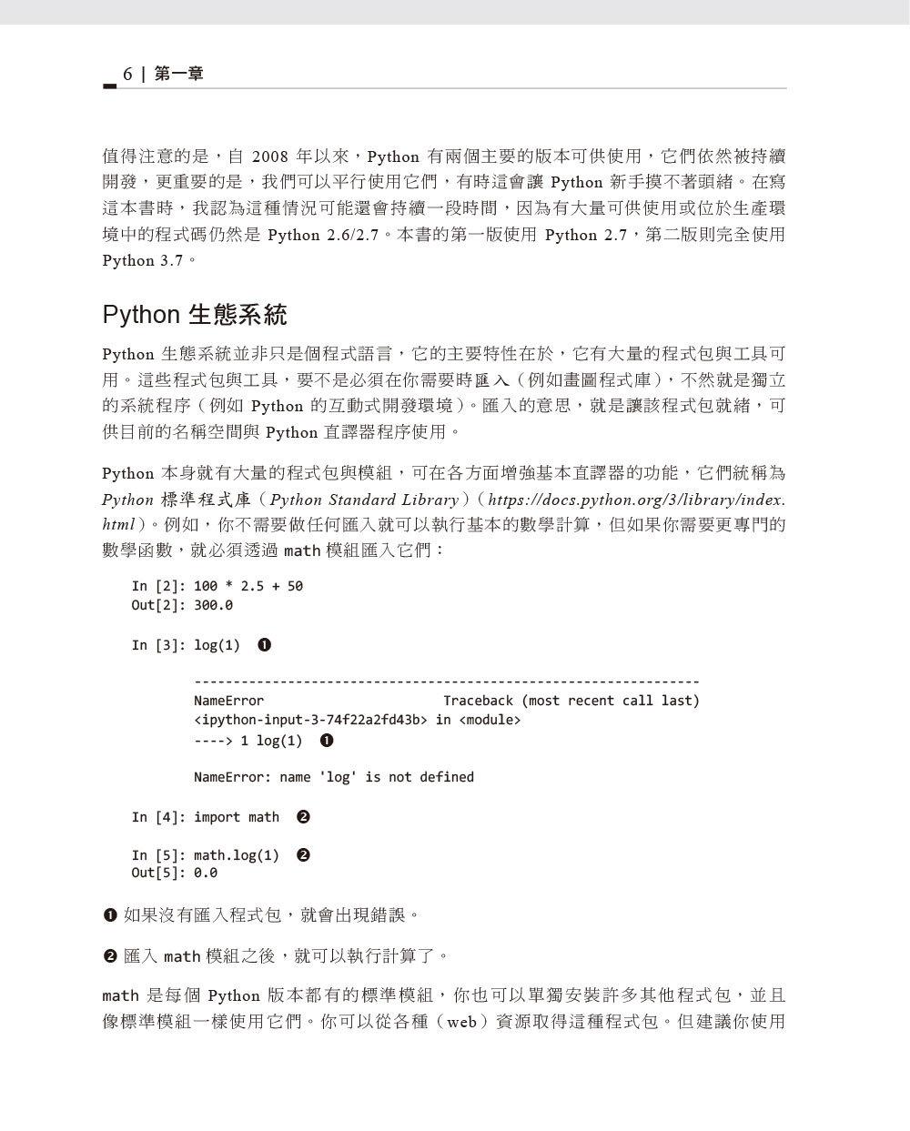 Python 金融分析, 2/e (Python for Finance, 2/e)-preview-6