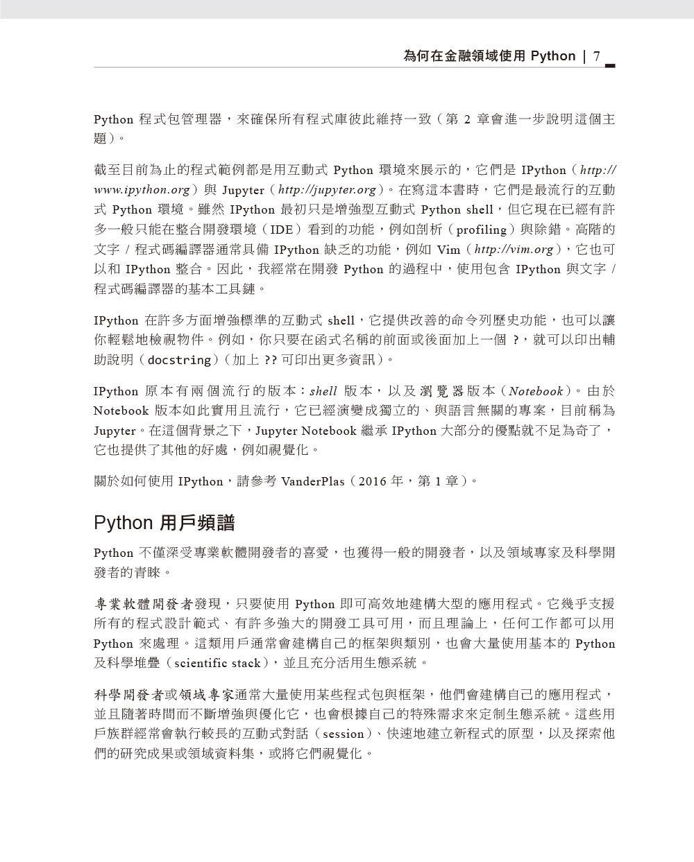 Python 金融分析, 2/e (Python for Finance, 2/e)-preview-7