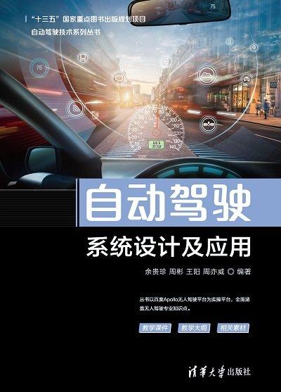 自動駕駛系統設計及應用-preview-1