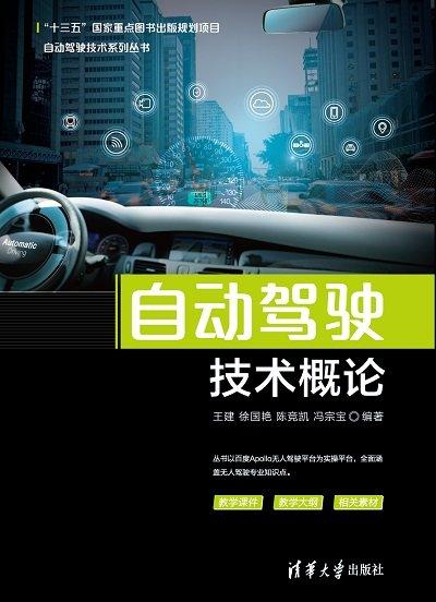 自動駕駛技術概論-preview-1