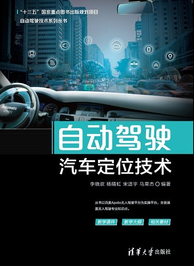 自動駕駛汽車定位技術-preview-1