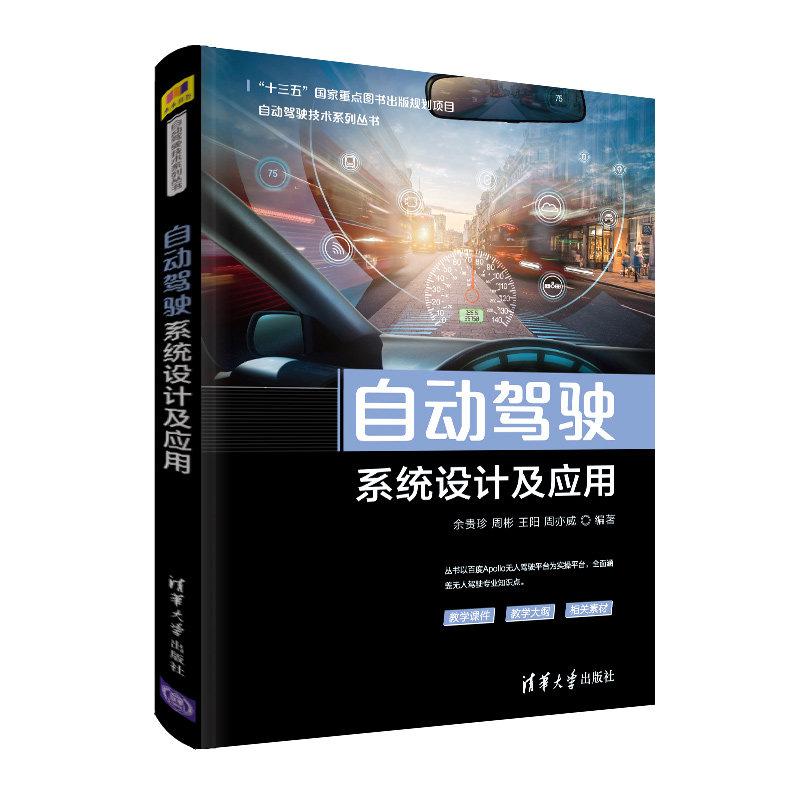 自動駕駛系統設計及應用-preview-3