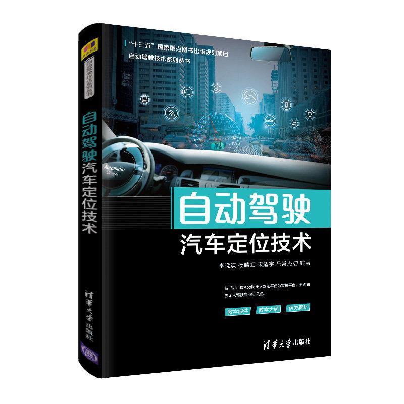自動駕駛汽車定位技術-preview-3