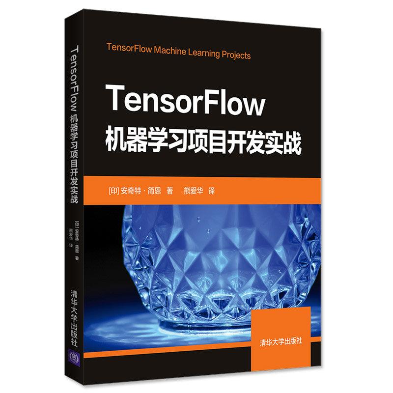 TensorFlow機器學習項目開發實戰-preview-3