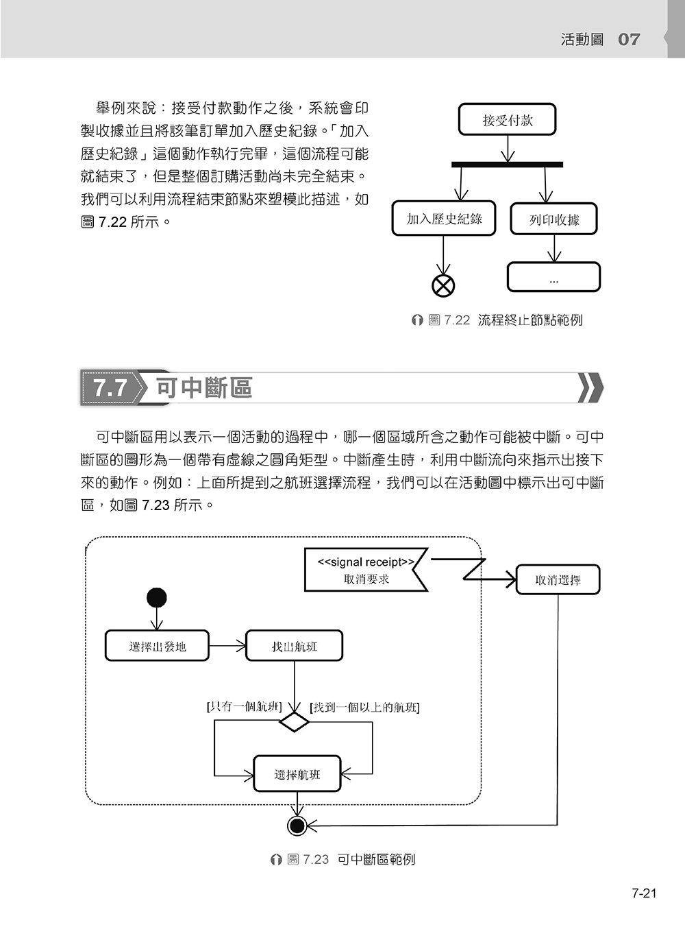 UML 物件導向系統分析與設計, 4/e-preview-8