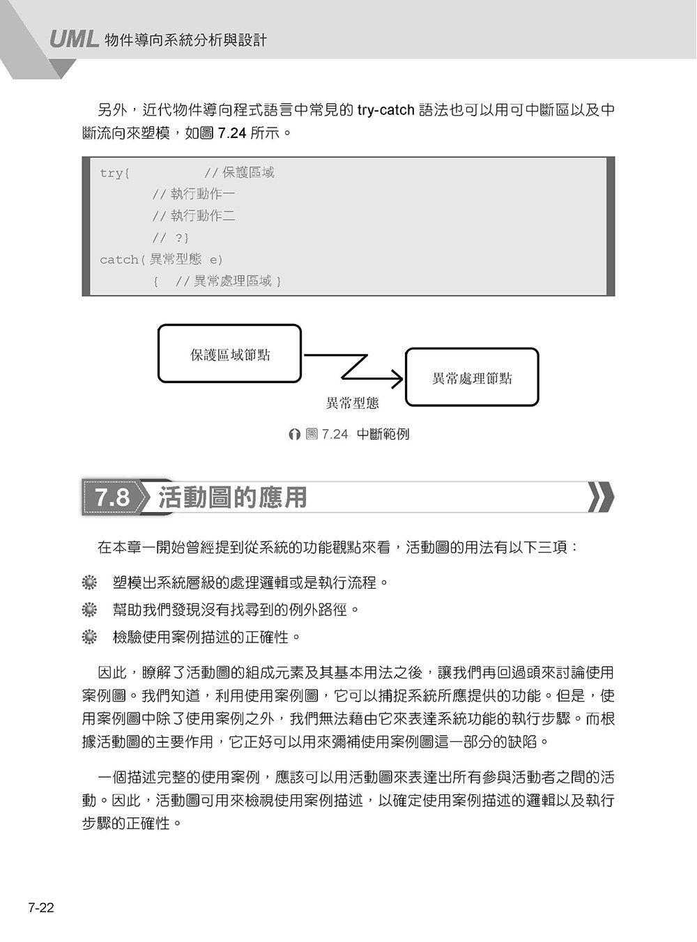 UML 物件導向系統分析與設計, 4/e-preview-9