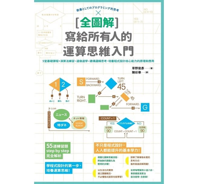 [全圖解] 寫給所有人的運算思維入門:5堂基礎課程+演算法練習,邊做邊學,建構邏輯思考、培養程式設計核心能力的原理和應用-preview-1