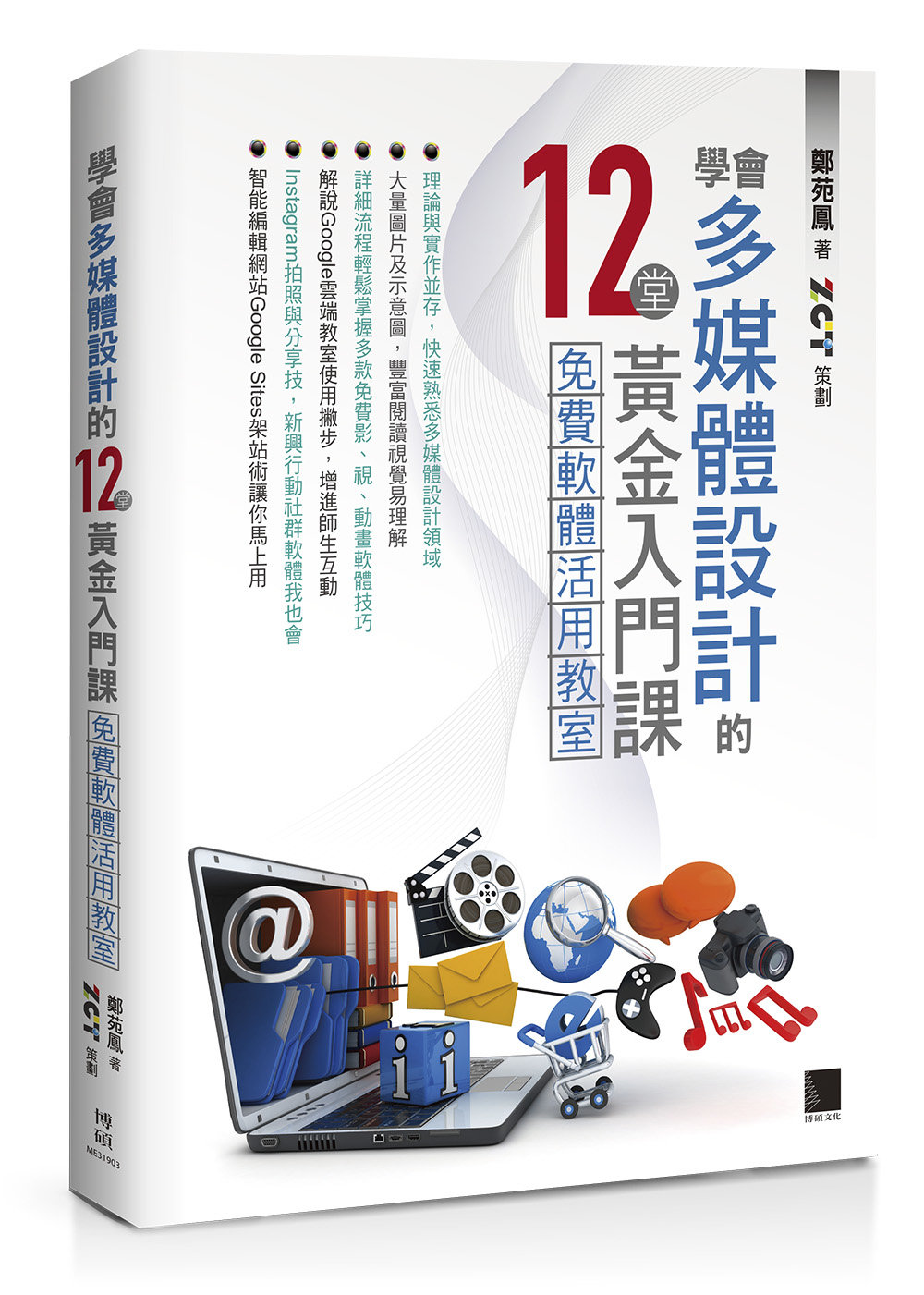 學會多媒體設計的12堂黃金入門課-免費軟體活用教室-preview-1