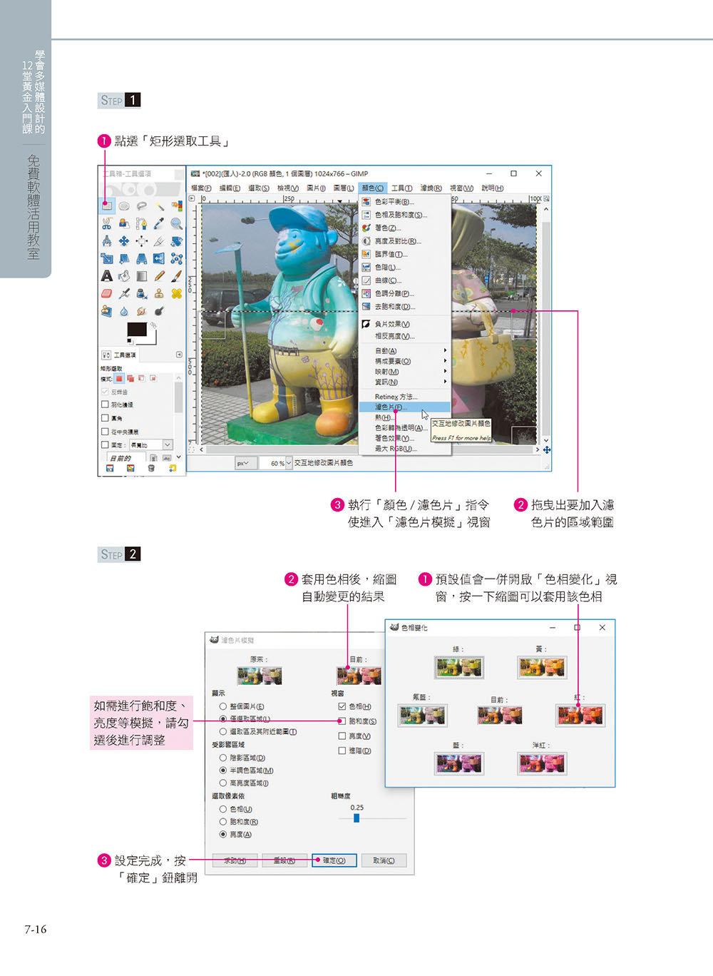 學會多媒體設計的12堂黃金入門課-免費軟體活用教室-preview-12