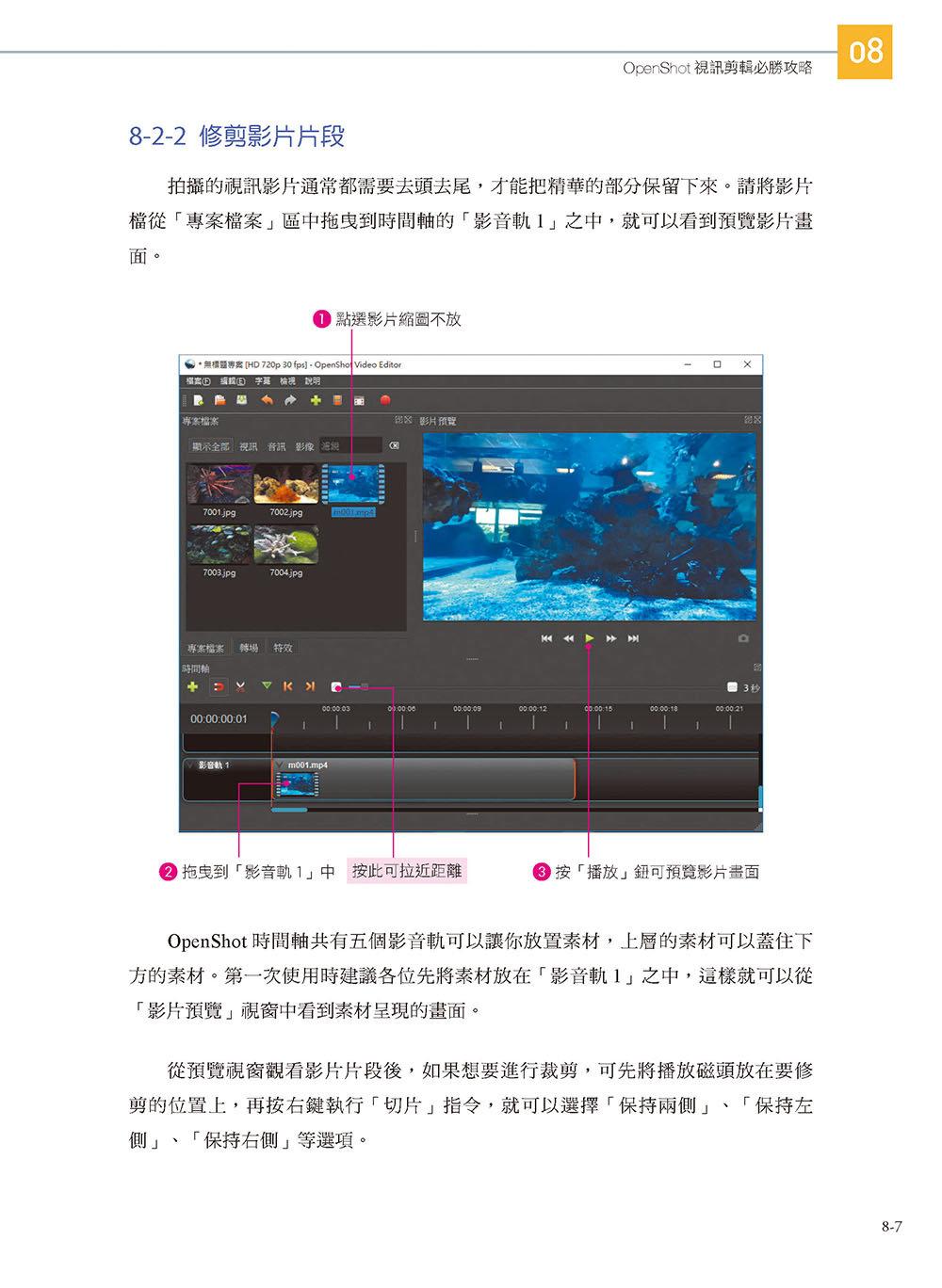 學會多媒體設計的12堂黃金入門課-免費軟體活用教室-preview-13