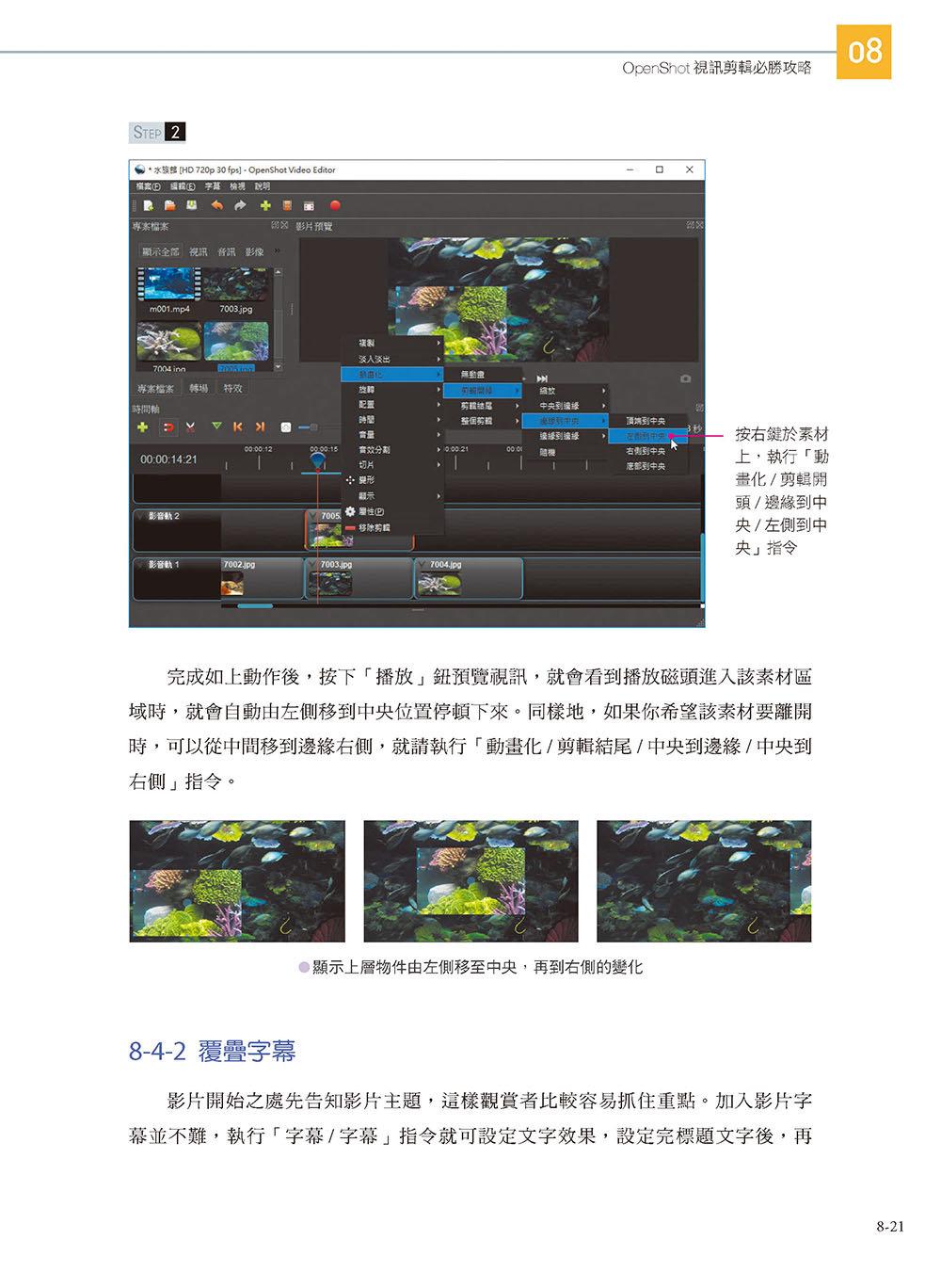 學會多媒體設計的12堂黃金入門課-免費軟體活用教室-preview-17