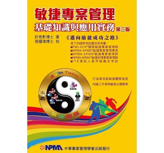 敏捷專案管理基礎知識與應用實務:邁向敏捷成功之路(3版)-preview-1