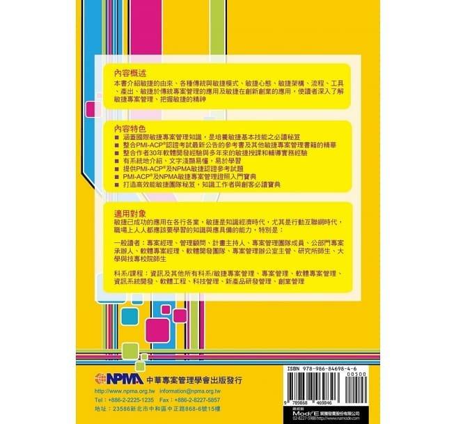 敏捷專案管理基礎知識與應用實務:邁向敏捷成功之路(3版)-preview-2