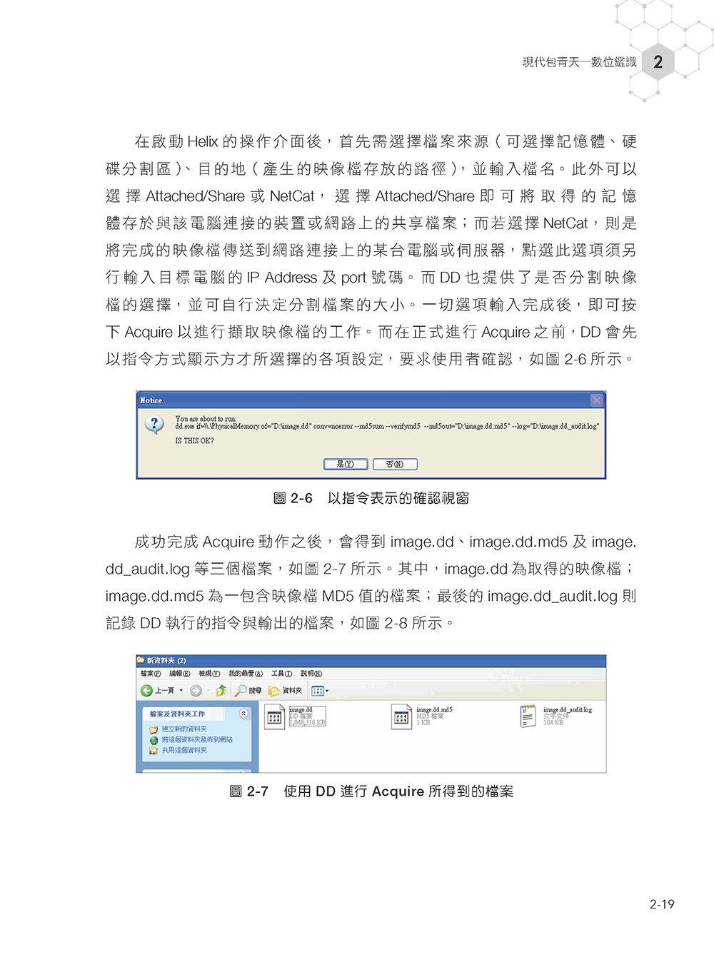 e科技的資安分析與關鍵證據-數位鑑識-preview-2