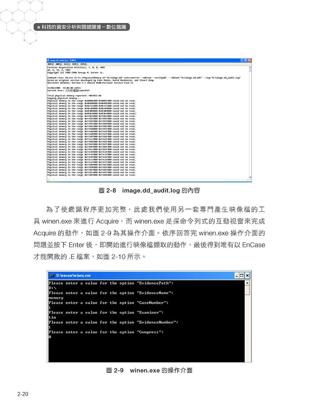 e科技的資安分析與關鍵證據-數位鑑識-preview-3