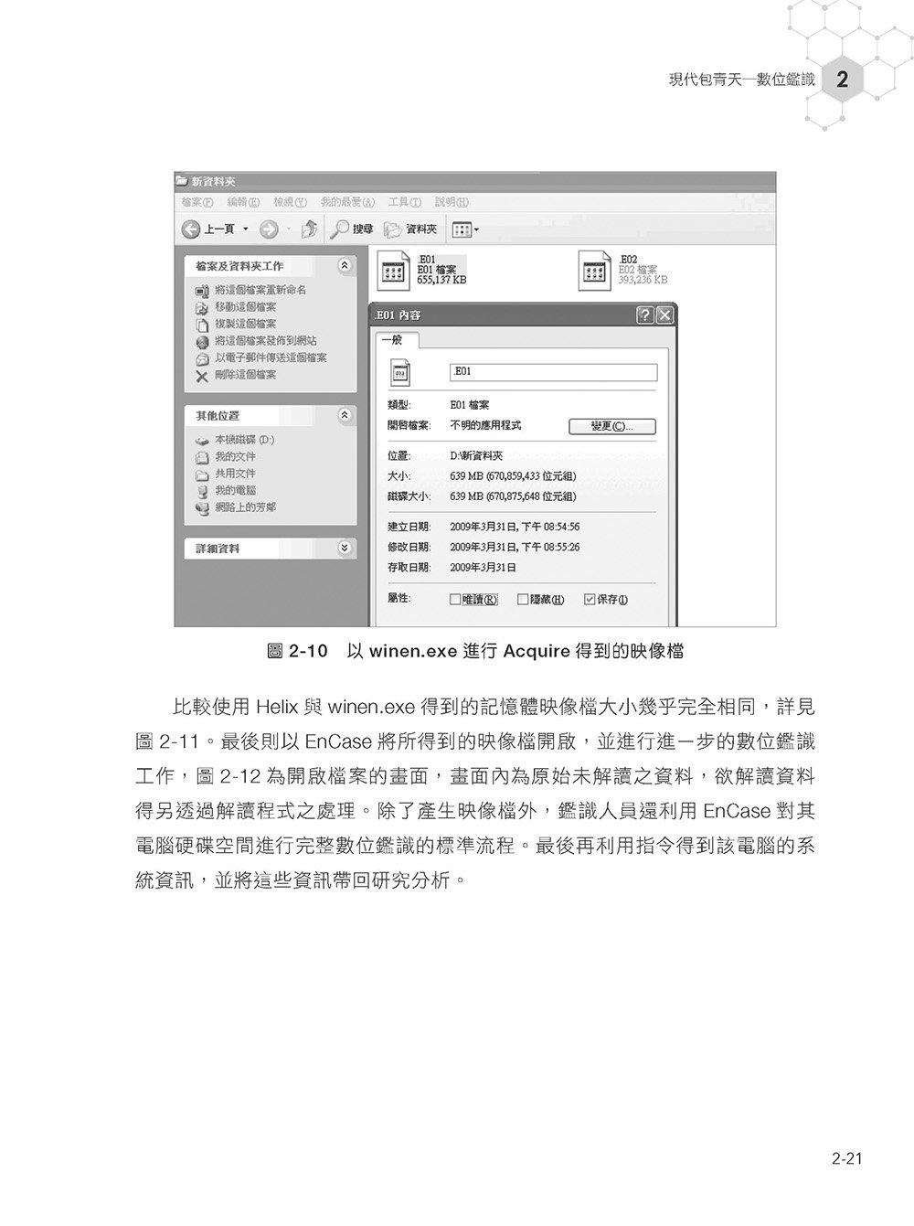 e科技的資安分析與關鍵證據-數位鑑識-preview-4