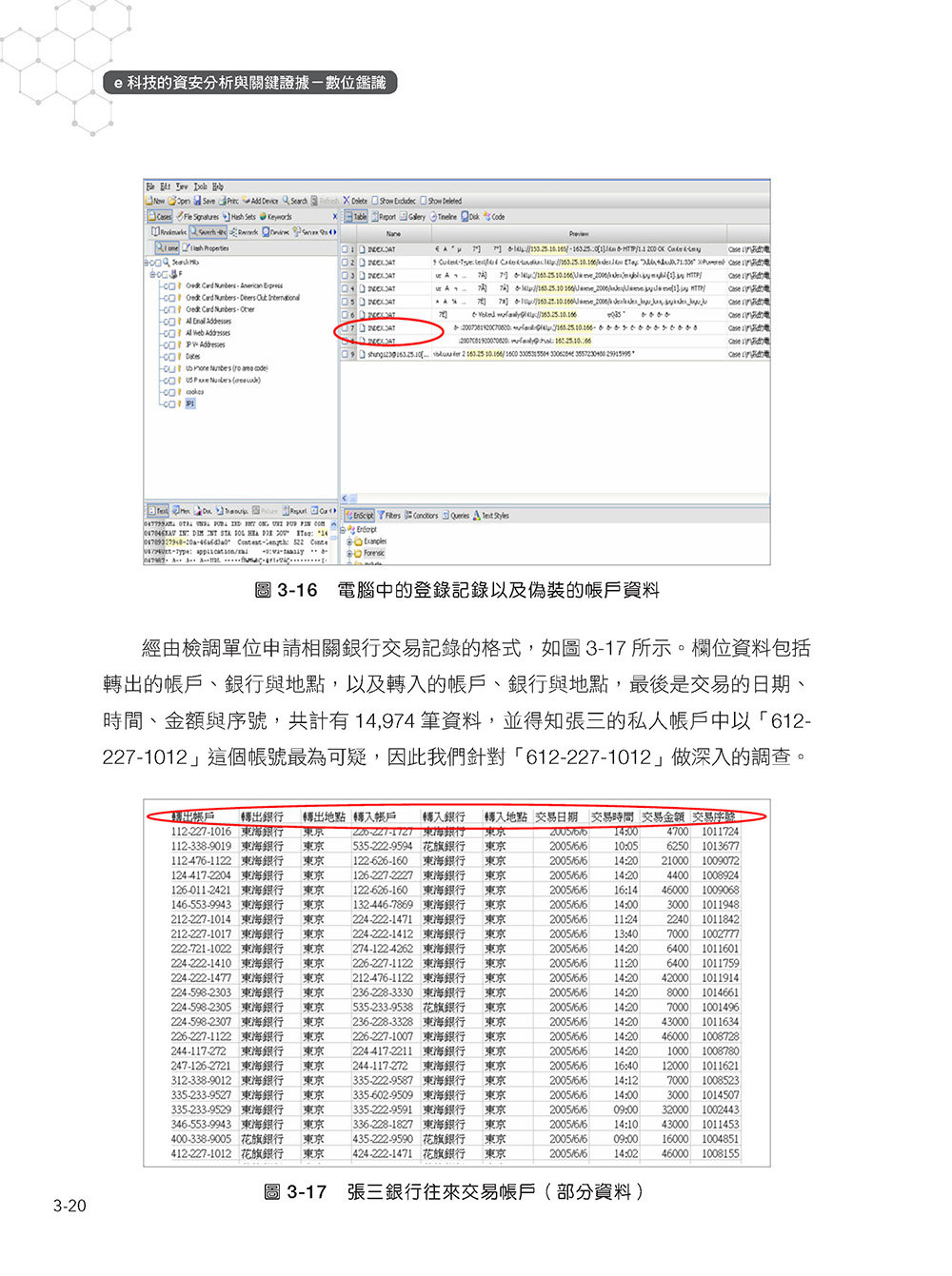 e科技的資安分析與關鍵證據-數位鑑識-preview-8
