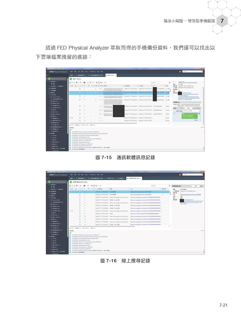e科技的資安分析與關鍵證據-數位鑑識-preview-15