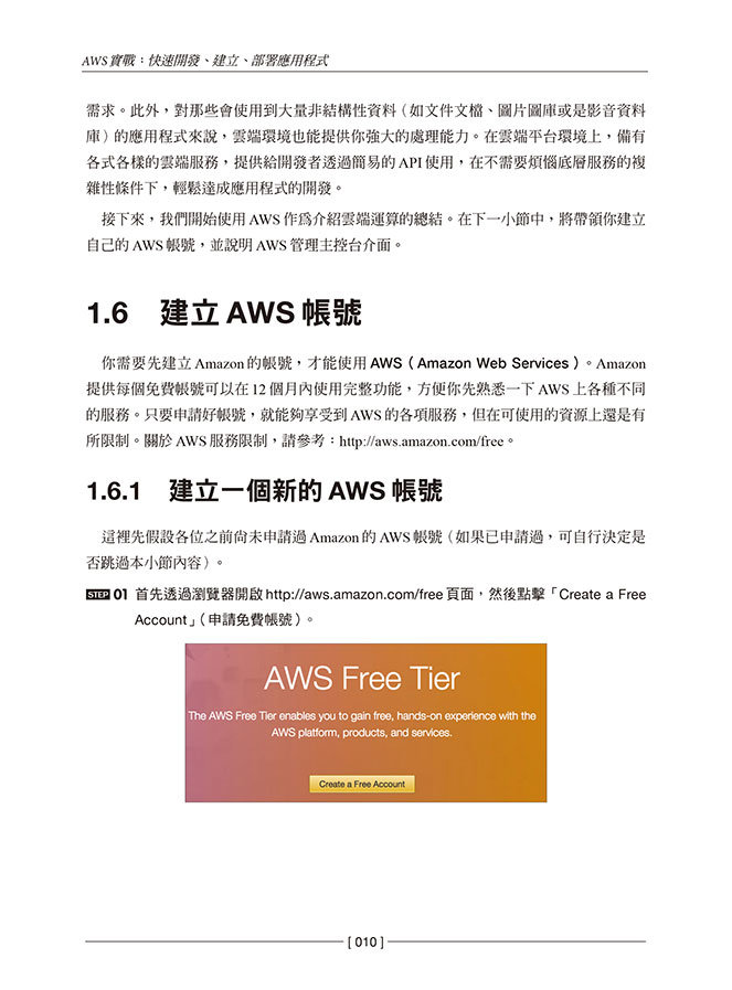 AWS 實戰:快速開發、建立和部署應用程式 (Learning AWS : Design, build, and deploy responsive applications using AWS Cloud components, 2/e)-preview-1