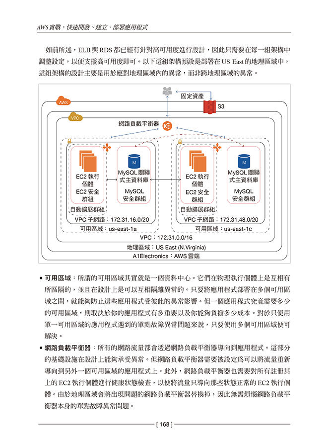 AWS 實戰:快速開發、建立和部署應用程式 (Learning AWS : Design, build, and deploy responsive applications using AWS Cloud components, 2/e)-preview-5