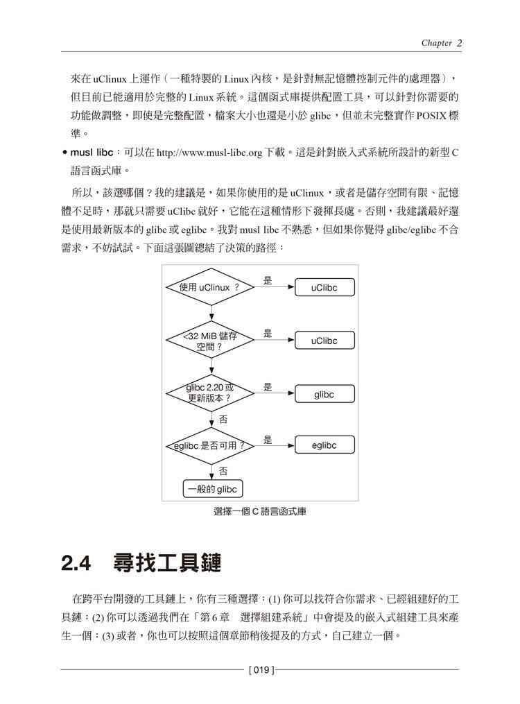 精通嵌入式 Linux 程式設計 (暢銷回饋版)-preview-2