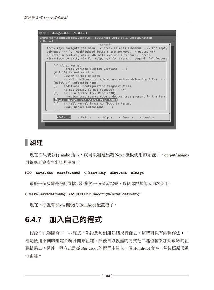 精通嵌入式 Linux 程式設計 (暢銷回饋版)-preview-7