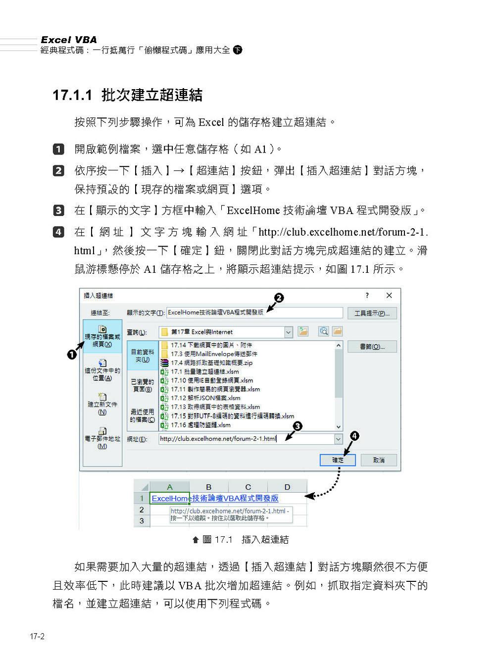 Excel VBA 經典程式碼:一行抵萬行「偷懶程式碼」應用大全 (下)-preview-1