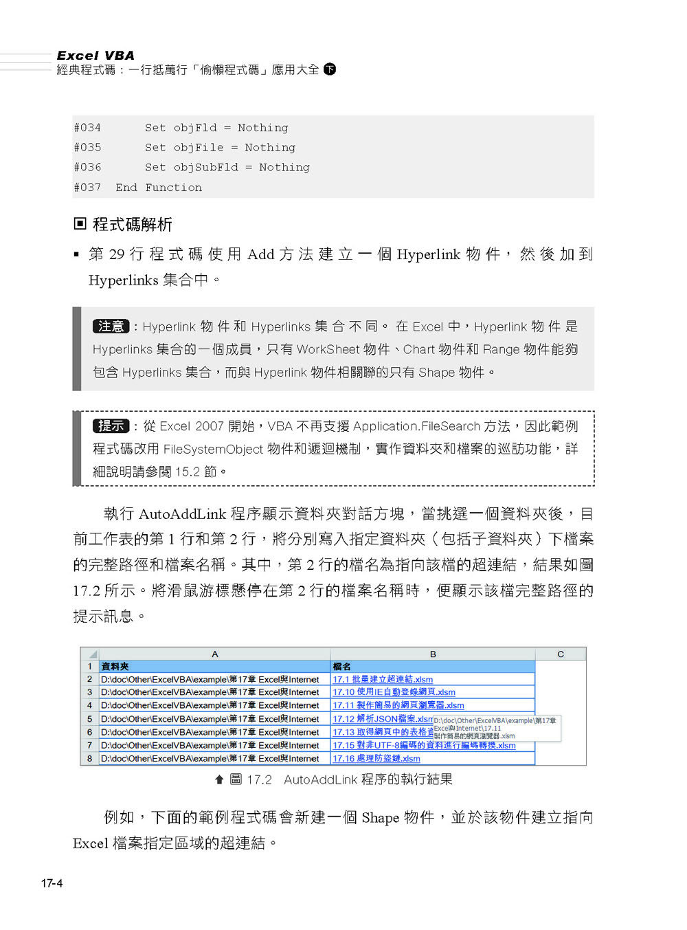 Excel VBA 經典程式碼:一行抵萬行「偷懶程式碼」應用大全 (下)-preview-3