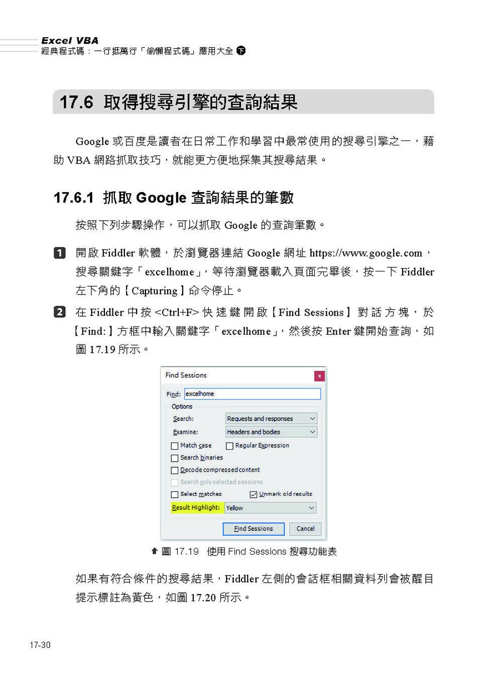 Excel VBA 經典程式碼:一行抵萬行「偷懶程式碼」應用大全 (下)-preview-9