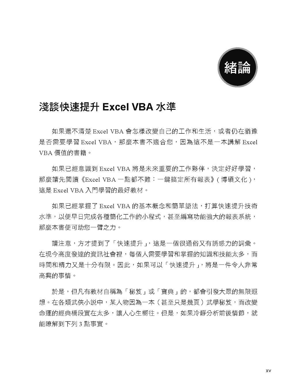 Excel VBA 經典程式碼:一行抵萬行「偷懶程式碼」應用大全 (上)-preview-1