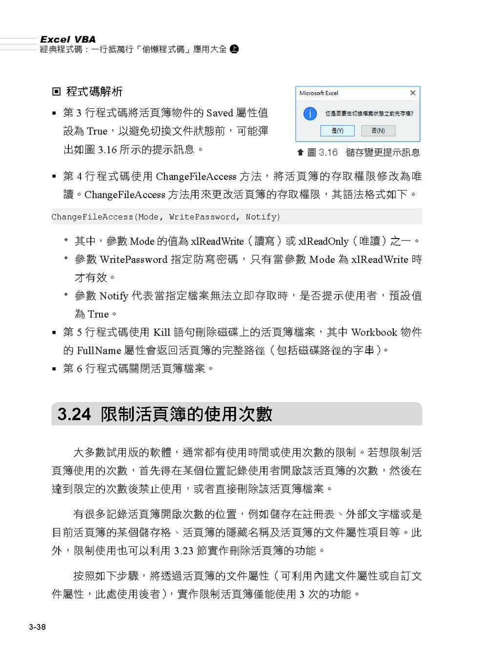 Excel VBA 經典程式碼:一行抵萬行「偷懶程式碼」應用大全 (上)-preview-6