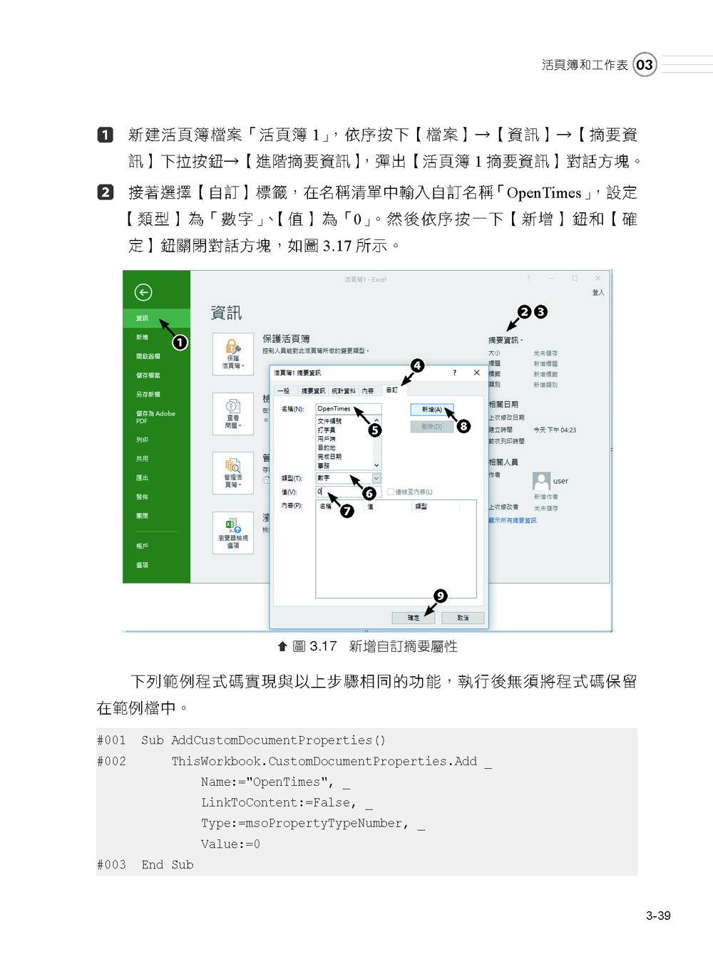 Excel VBA 經典程式碼:一行抵萬行「偷懶程式碼」應用大全 (上)-preview-7