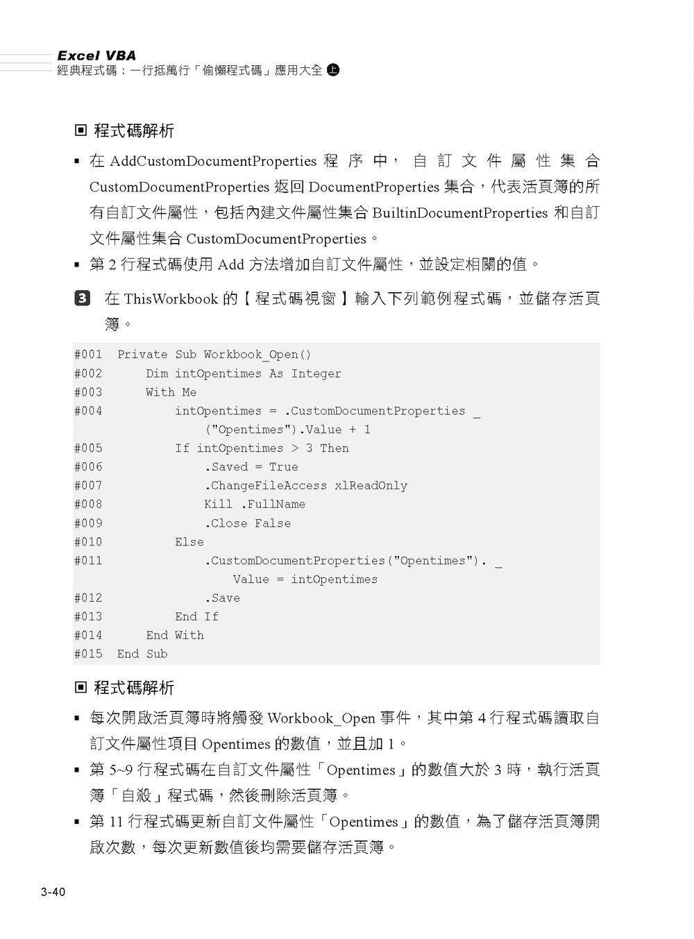Excel VBA 經典程式碼:一行抵萬行「偷懶程式碼」應用大全 (上)-preview-8