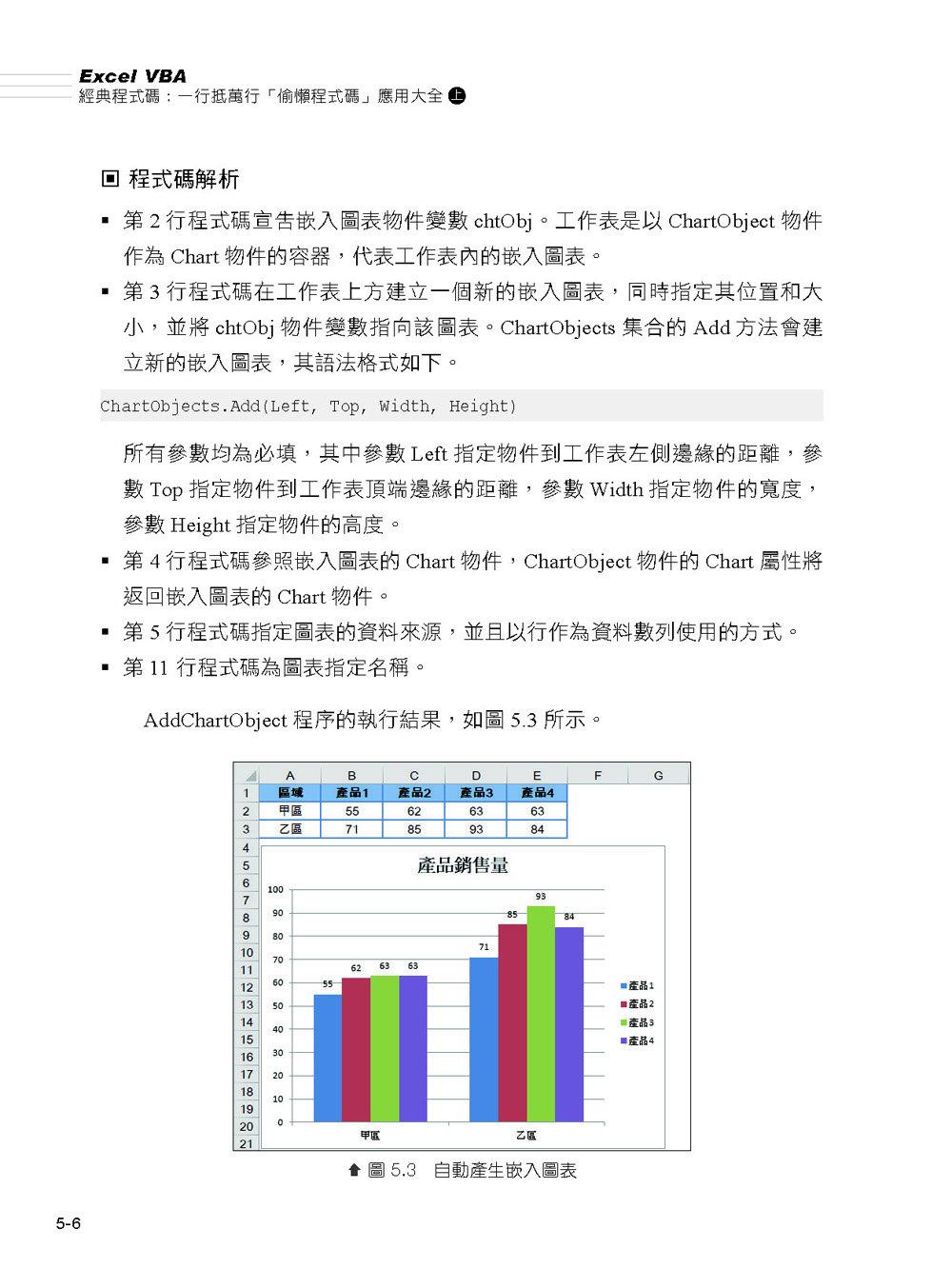 Excel VBA 經典程式碼:一行抵萬行「偷懶程式碼」應用大全 (上)-preview-9