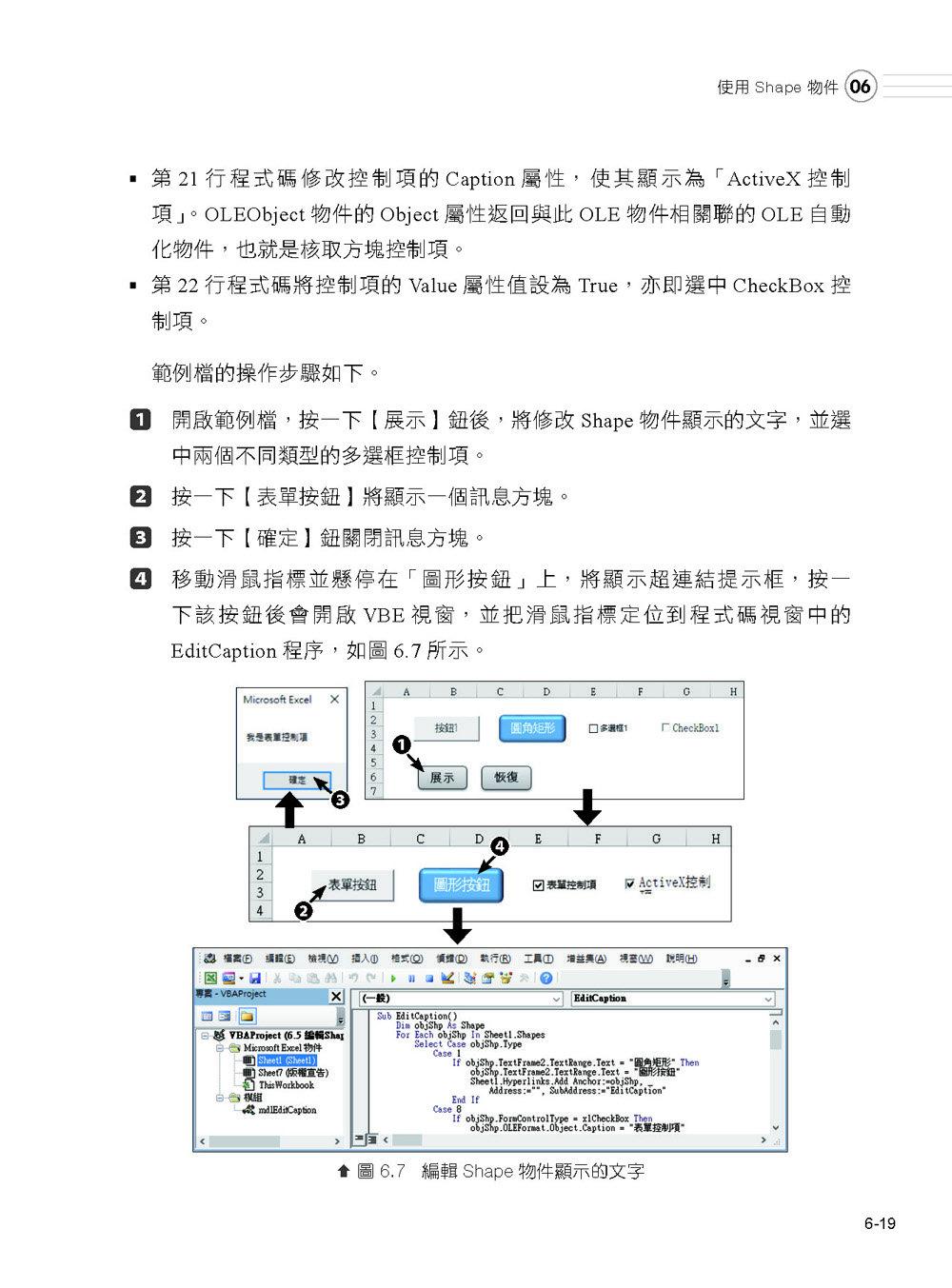 Excel VBA 經典程式碼:一行抵萬行「偷懶程式碼」應用大全 (上)-preview-11