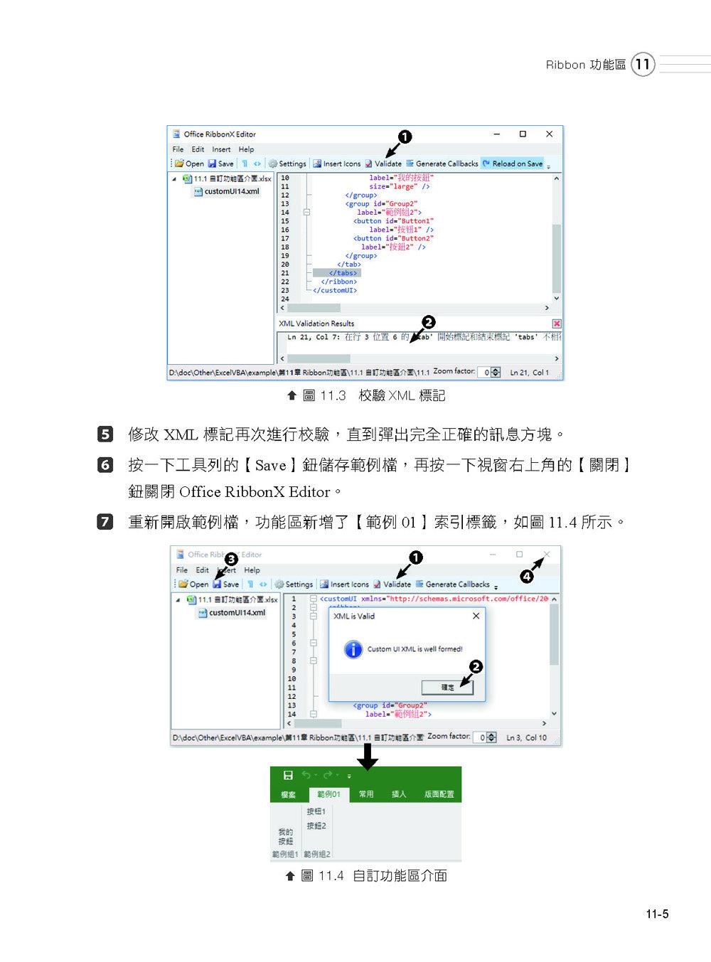 Excel VBA 經典程式碼:一行抵萬行「偷懶程式碼」應用大全 (上)-preview-12