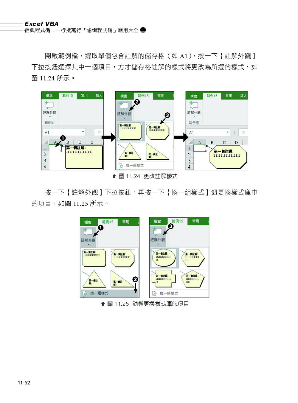 Excel VBA 經典程式碼:一行抵萬行「偷懶程式碼」應用大全 (上)-preview-13