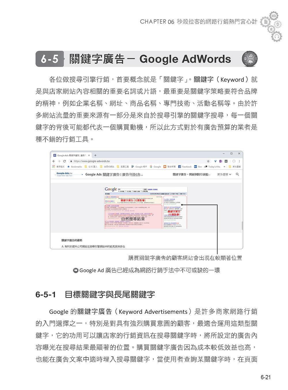 網路行銷:SEO‧社群‧廣告‧大數據‧AI行銷‧聊天機器人‧Google Analytics 的 12堂必修課-preview-9