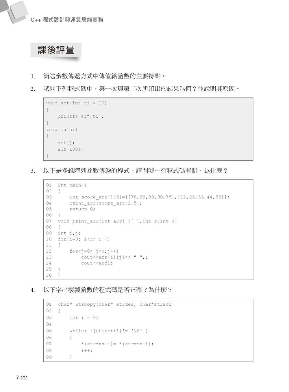 C++ 程式設計與運算思維實務-輕鬆掌握物件導向設計技巧的 16堂課, 2/e-preview-23