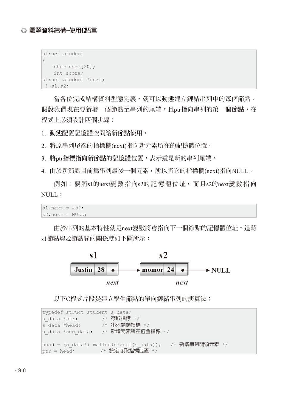 圖解資料結構 -- 使用 C語言, 4/e-preview-2