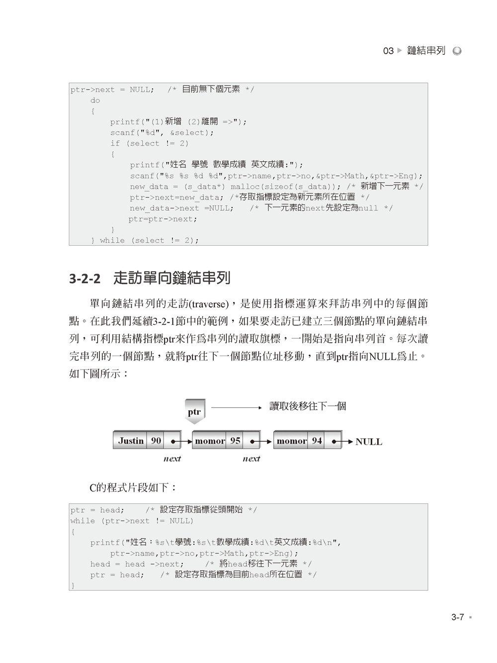 圖解資料結構 -- 使用 C語言, 4/e-preview-3