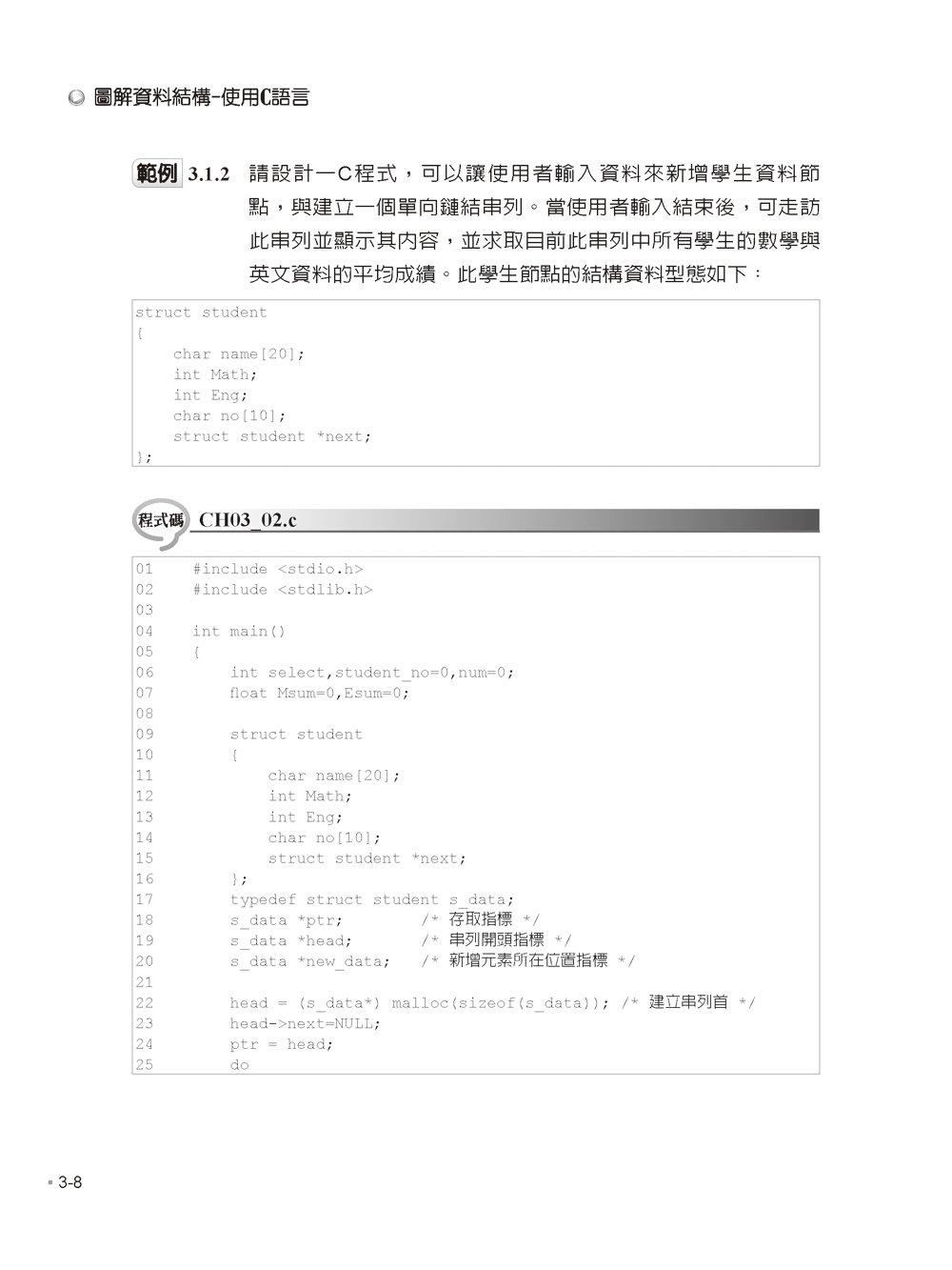圖解資料結構 -- 使用 C語言, 4/e-preview-4