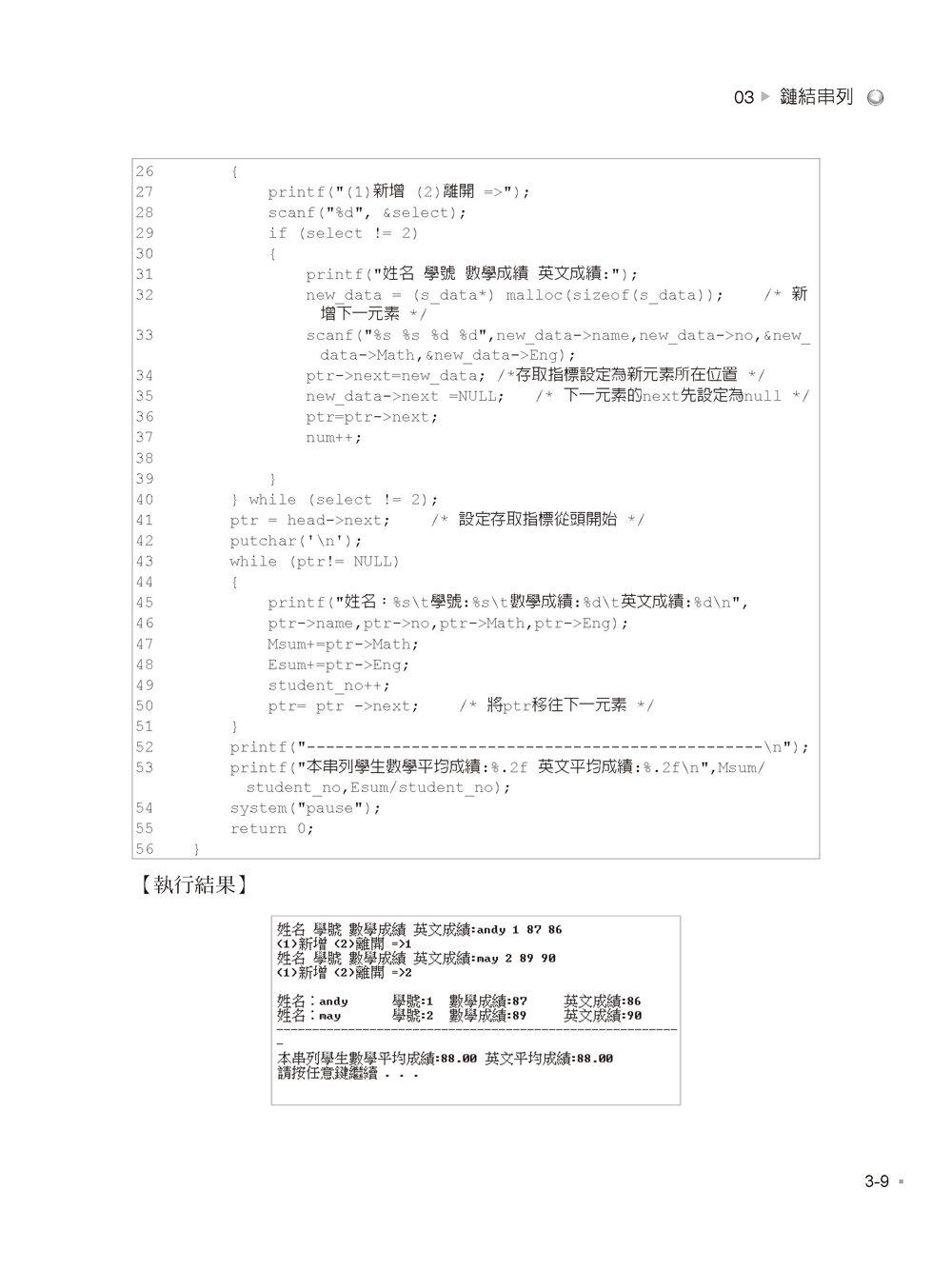 圖解資料結構 -- 使用 C語言, 4/e-preview-5