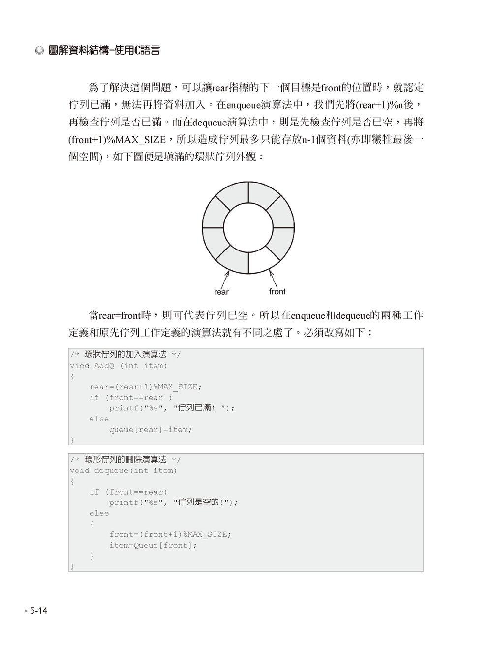 圖解資料結構 -- 使用 C語言, 4/e-preview-10