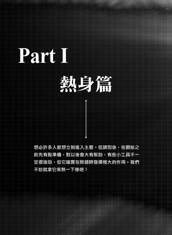 Windows 駭客程式設計:勒索病毒 (加密篇)-preview-1