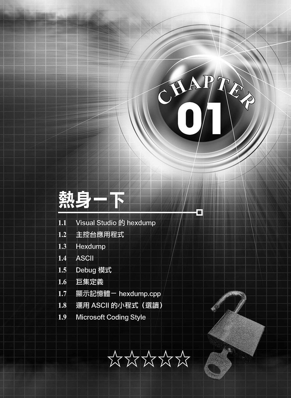 Windows 駭客程式設計:勒索病毒 (加密篇)-preview-2