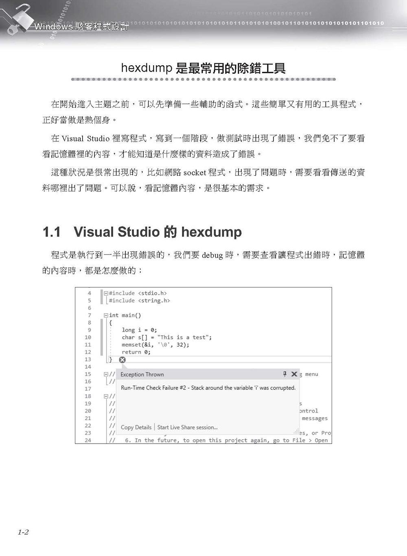 Windows 駭客程式設計:勒索病毒 (加密篇)-preview-3